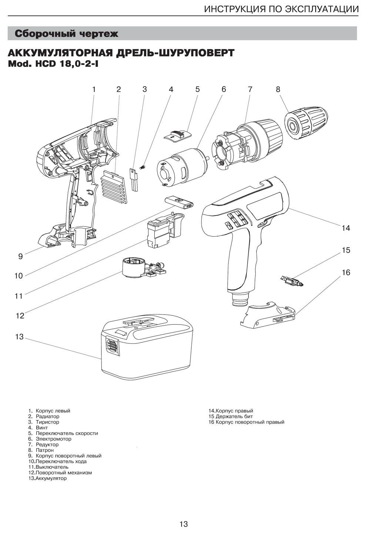 Схема шуруповерт макита 6261d
